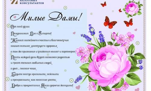 Милые дамы! Сердечно поздравляем вас с Международным женским днём!