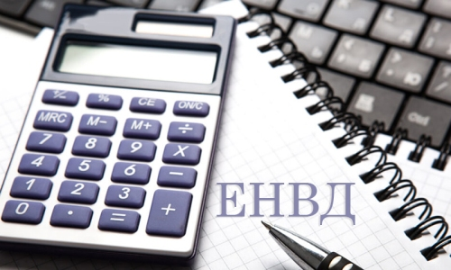 Новости по индексации налоговых ставок по ЕНВД