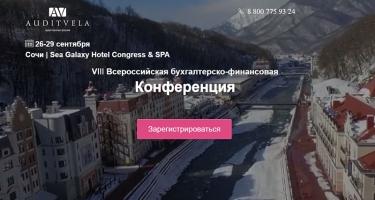 VIII Всероссийская финансово-бухгалтерская Конференция в Сочи